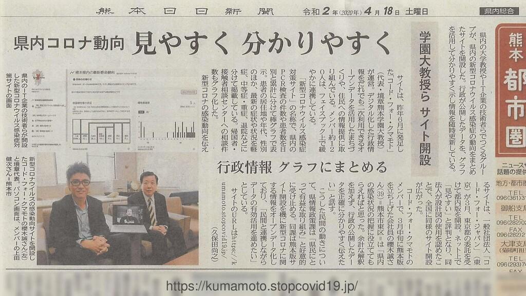 https://kumamoto.stopcovid19.jp/