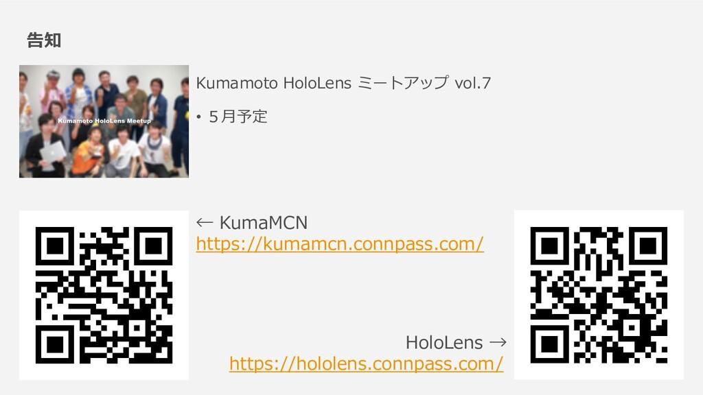 告知 Kumamoto HoloLens ミートアップ vol.7 • 5月予定 ← Kuma...