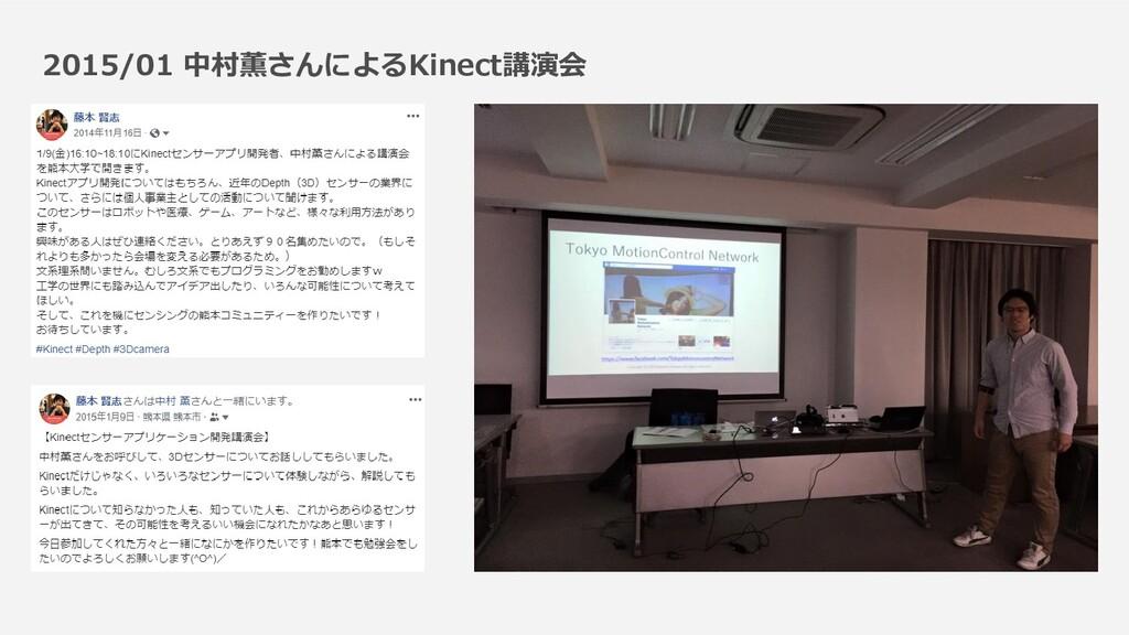 2015/01 中村薫さんによるKinect講演会