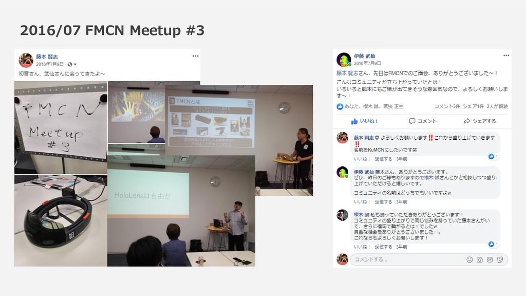 2016/07 FMCN Meetup #3