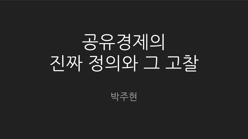 공유경제의 진짜 정의와 그 고찰 박주현