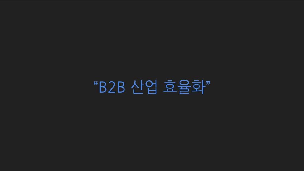 """B2B 산업 효율화"""