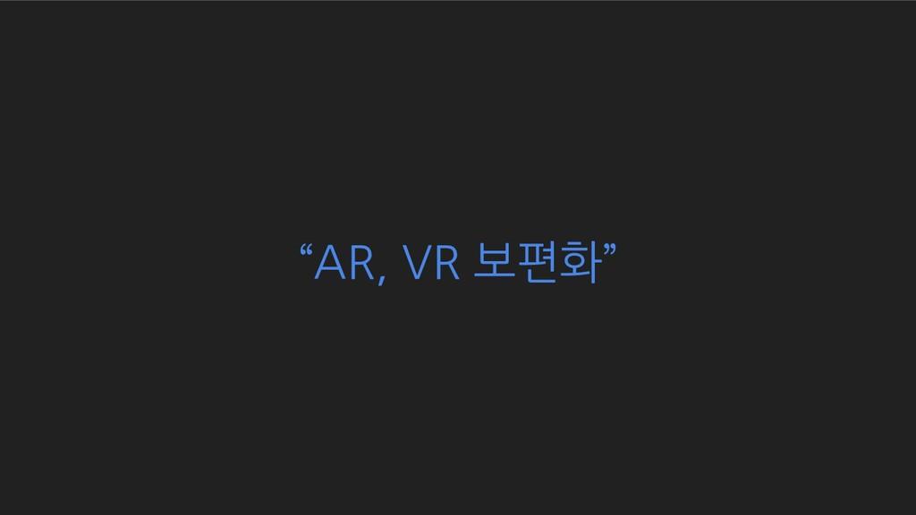 """""""AR, VR 보편화"""""""