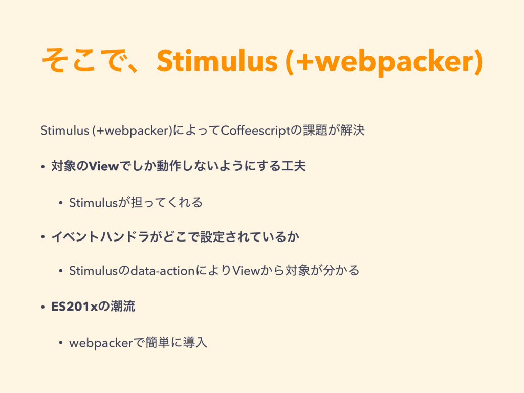 ͦ͜ͰɺStimulus (+webpacker) Stimulus (+webpacker)...