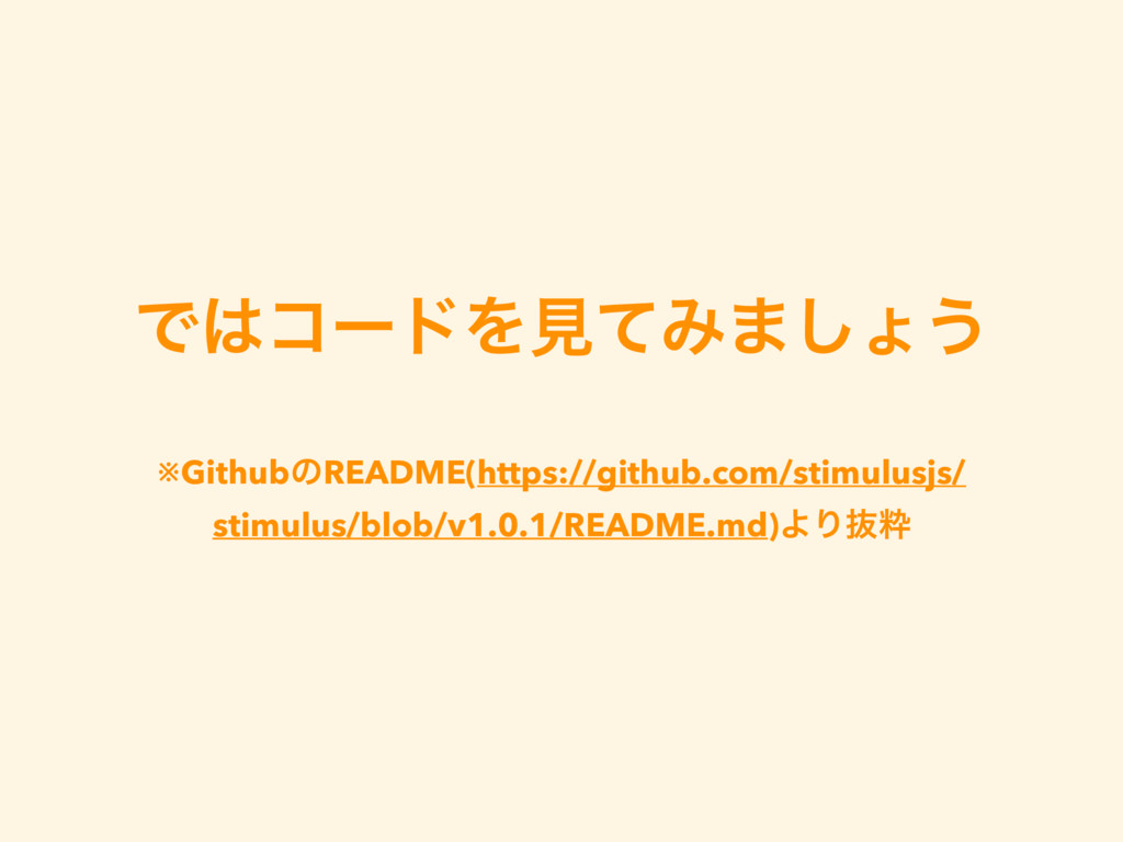 ͰίʔυΛݟͯΈ·͠ΐ͏ ※GithubͷREADME(https://github.com...