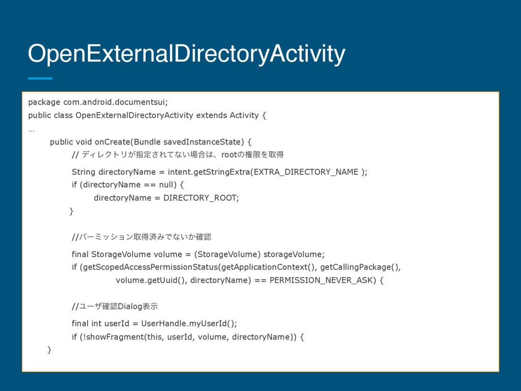 OpenExternalDirectoryActivity package com.andro...