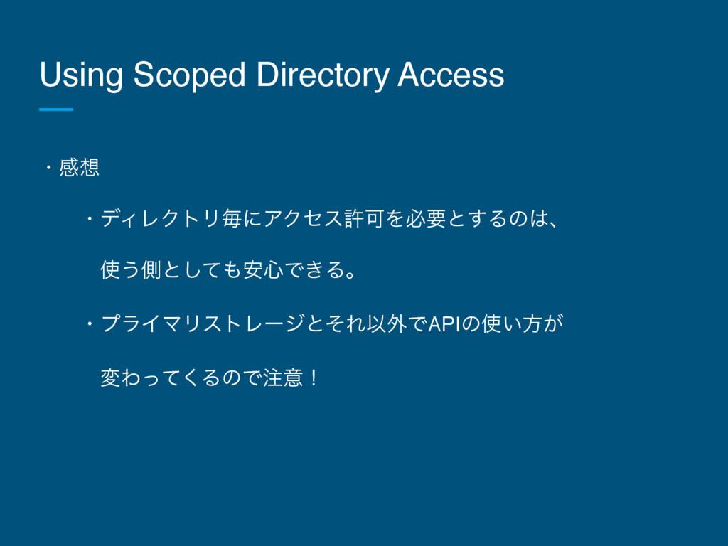Using Scoped Directory Access ɾײ ɹɹɾσΟϨΫτϦຖʹΞΫ...
