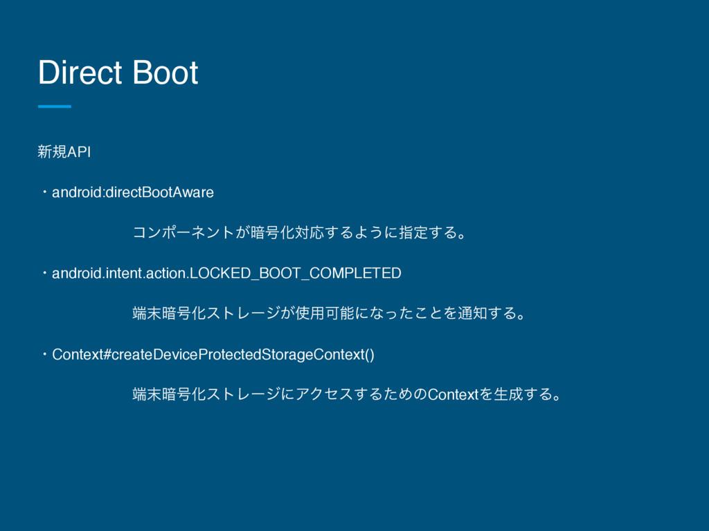 Direct Boot ৽نAPI ɾandroid:directBootAware ίϯϙʔ...