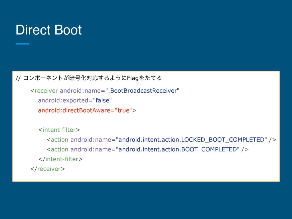 Direct Boot // ίϯϙʔωϯτ͕҉߸ԽରԠ͢ΔΑ͏ʹFlagΛͨͯΔ <rece...