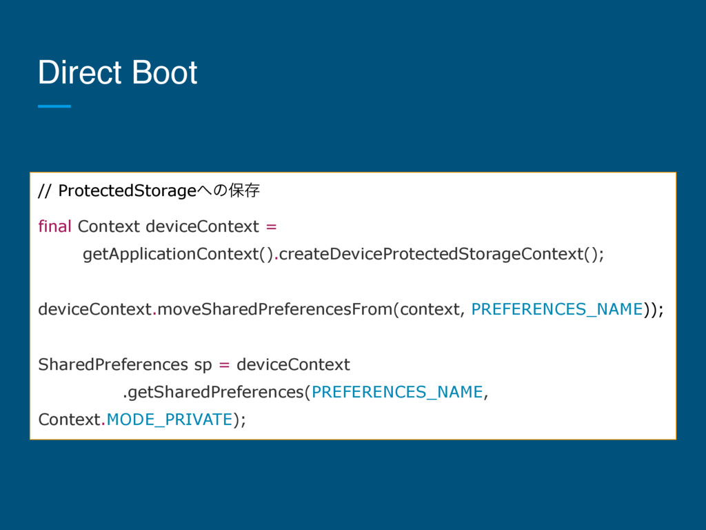 Direct Boot // ProtectedStorageͷอଘ final Conte...
