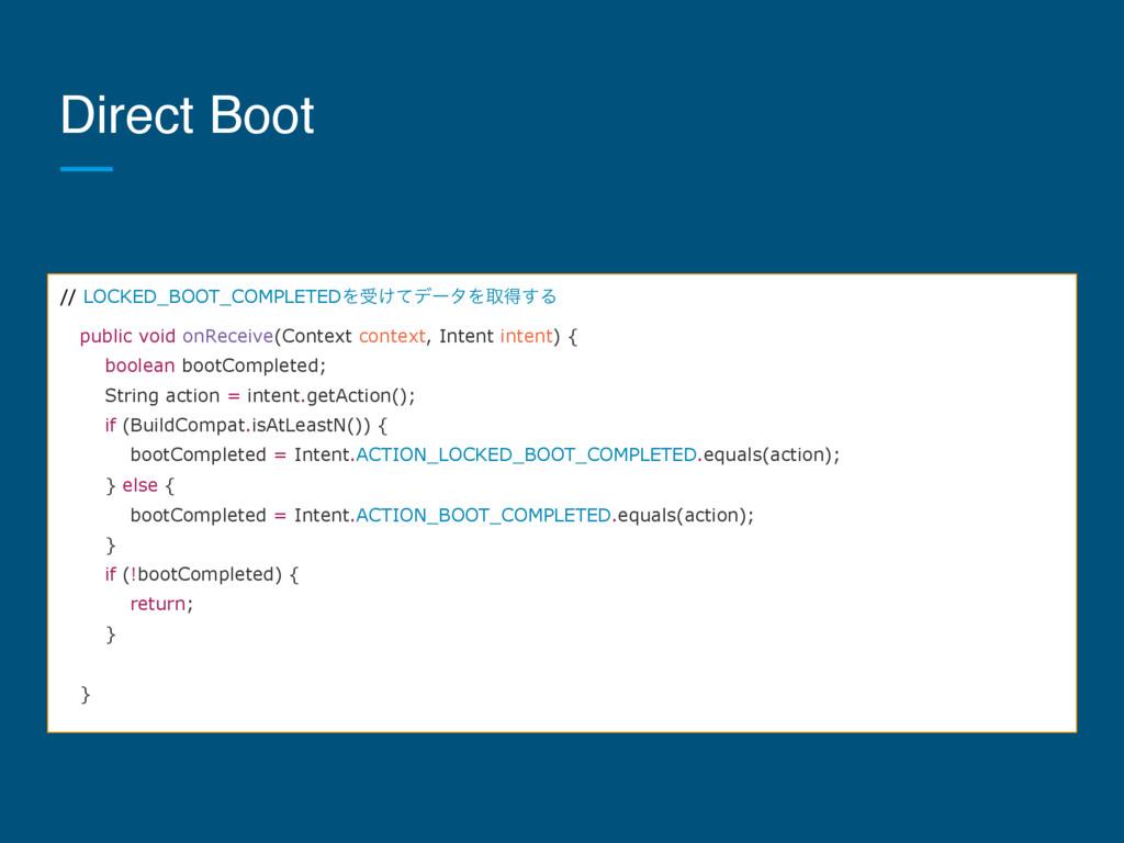 Direct Boot // LOCKED_BOOT_COMPLETEDΛड͚ͯσʔλΛऔಘ͢...