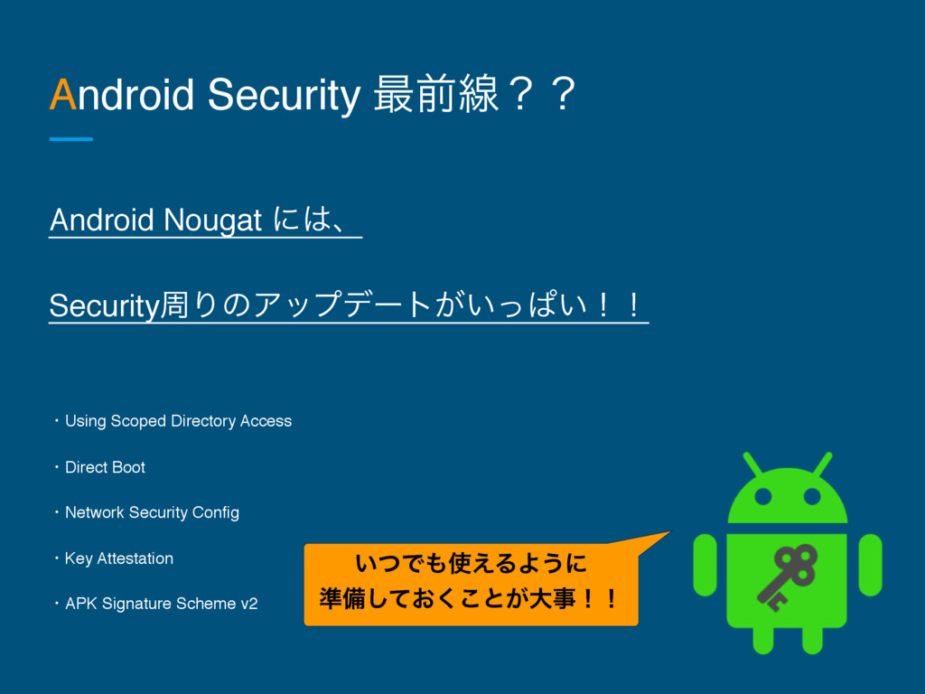 Android Security ࠷લઢʁʁ Android Nougat ʹɺ Secur...