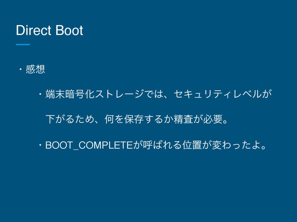 Direct Boot ɾײ ɹɹɾ҉߸ԽετϨʔδͰɺηΩϡϦςΟϨϕϧ͕ ɹɹɹԼ...
