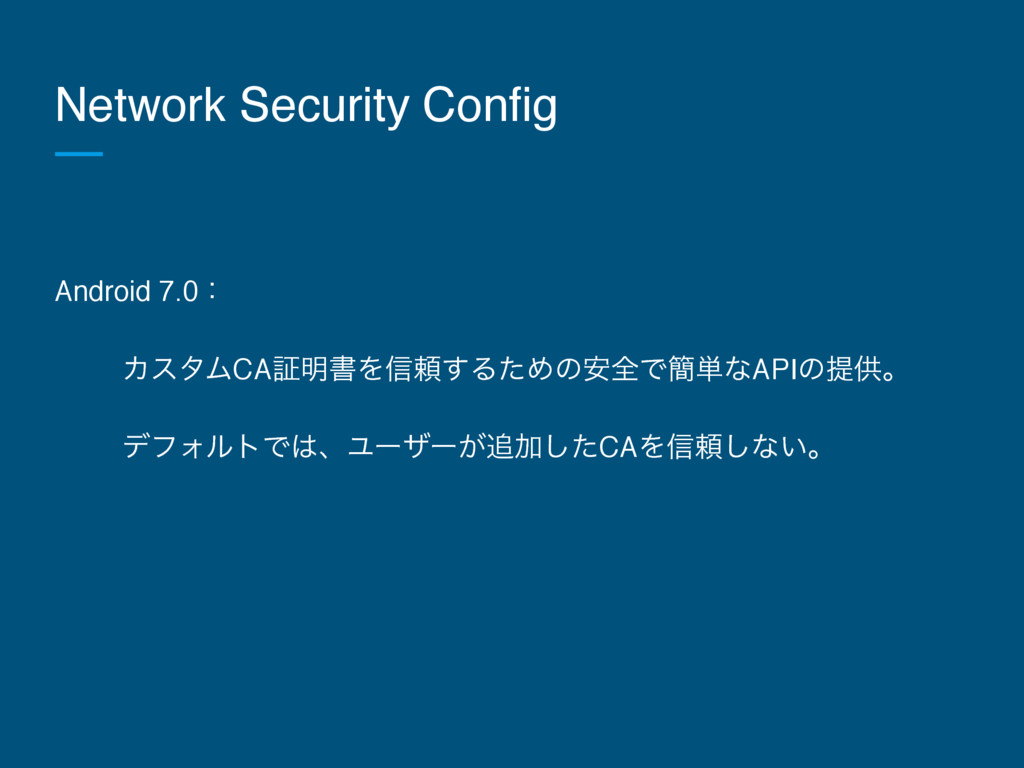 Network Security Config Android 7.0ɿ ΧελϜCAূ໌ॻΛ...