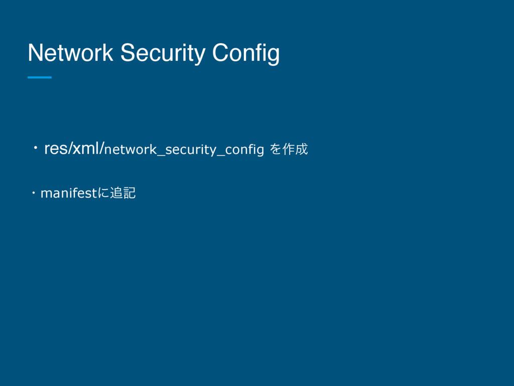 Network Security Config ɾres/xml/network_securi...
