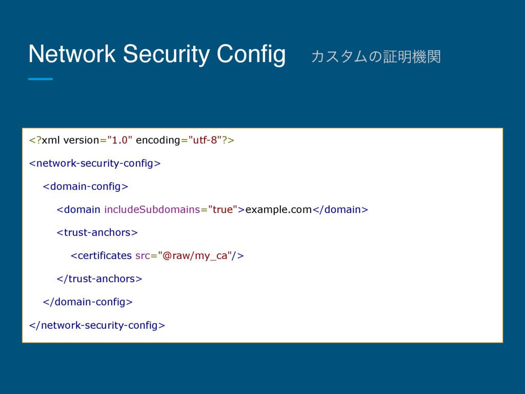 Network Security ConfigɹΧελϜͷূ໌ػؔ <?xml version...