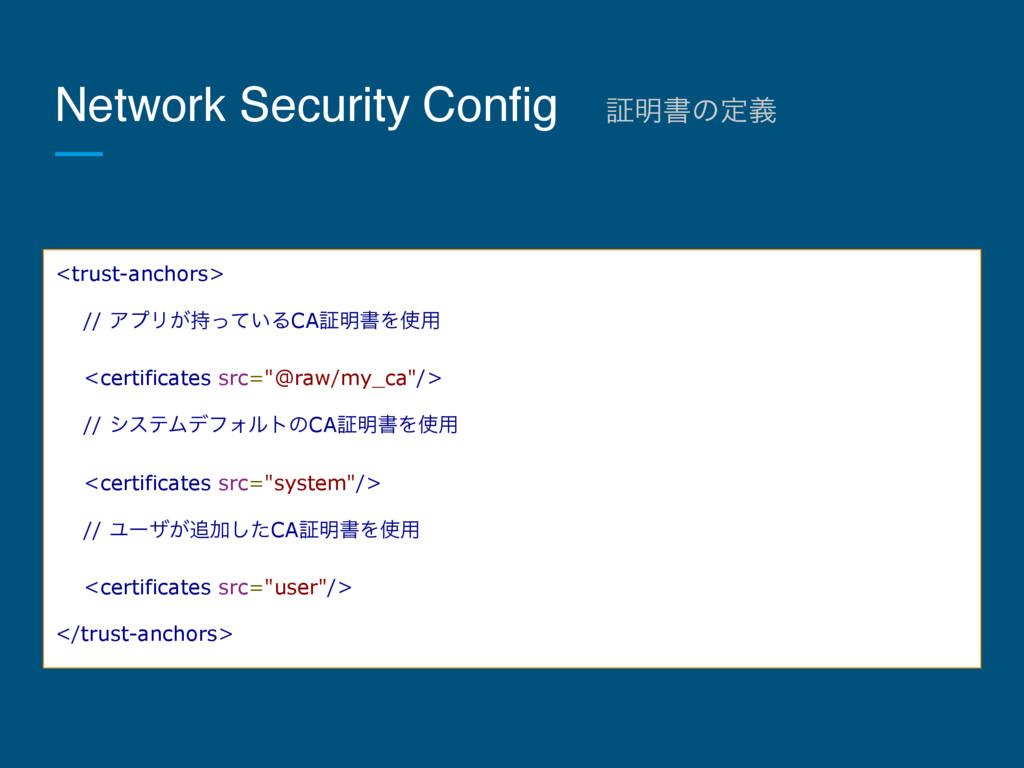 Network Security Configɹূ໌ॻͷఆٛ <trust-anchors> ...