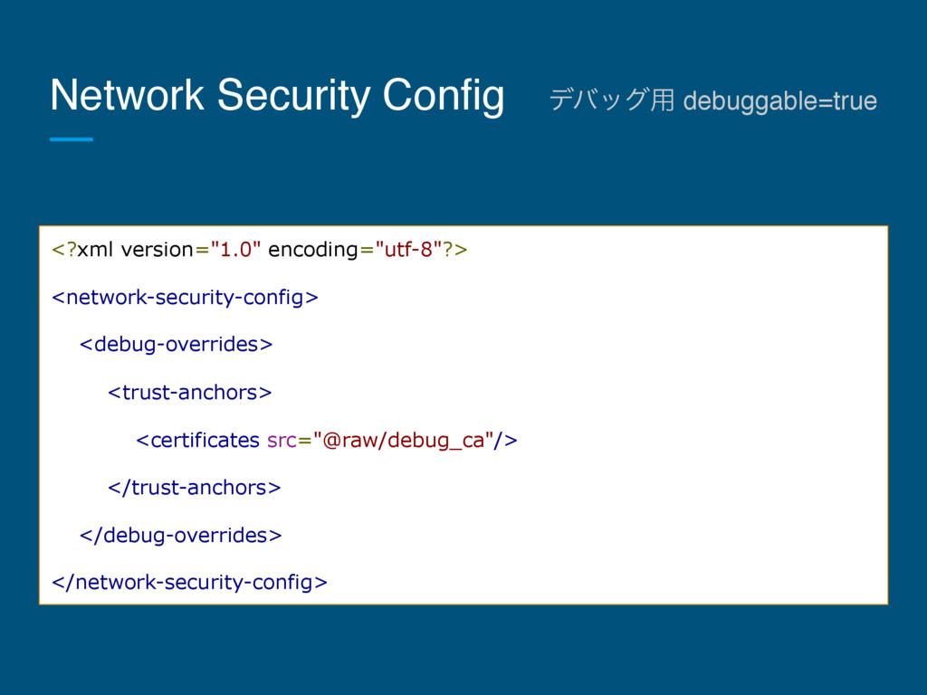 Network Security Configɹσόοά༻ debuggable=true <...