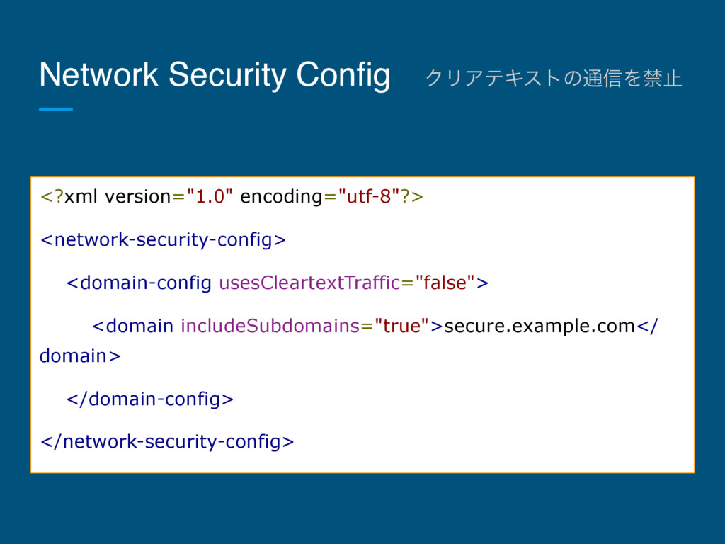 Network Security ConfigɹΫϦΞςΩετͷ௨৴Λېࢭ <?xml ver...