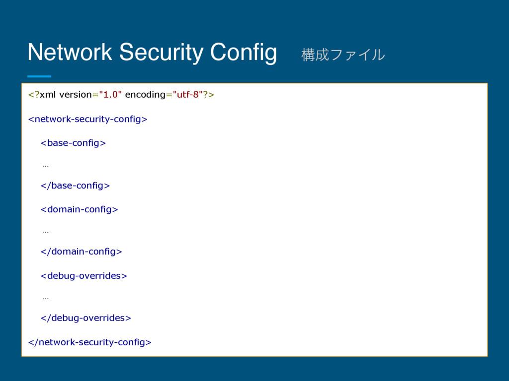 "Network Security ConfigɹߏϑΝΠϧ <?xml version=""1..."