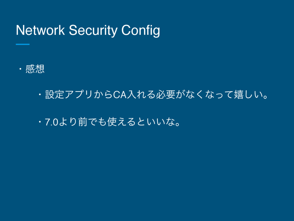 Network Security Config ɾײ ɹɹɾઃఆΞϓϦ͔ΒCAೖΕΔඞཁ͕ͳ...