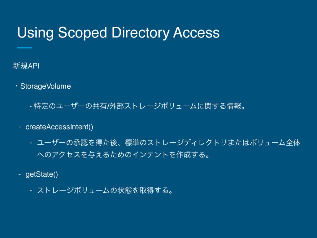 Using Scoped Directory Access ৽نAPI ɾStorageVol...