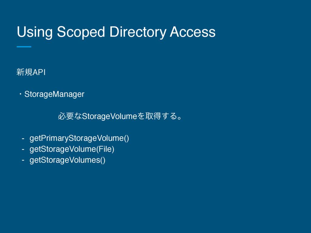 Using Scoped Directory Access ৽نAPI ɾStorageMan...