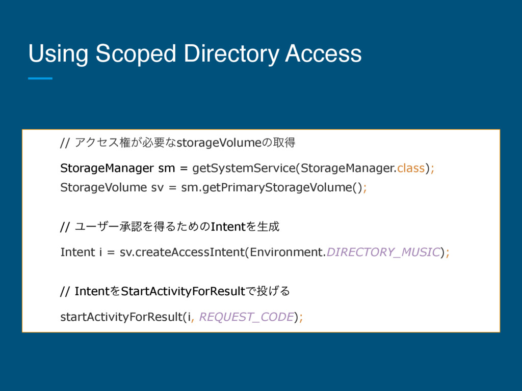 Using Scoped Directory Access // ΞΫηεݖ͕ඞཁͳstora...