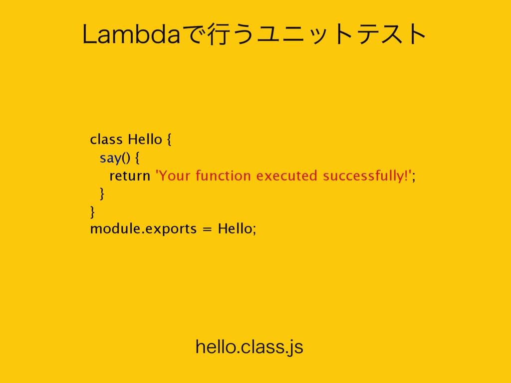 -BNCEBͰߦ͏Ϣχοτςετ class Hello { say() { return '...