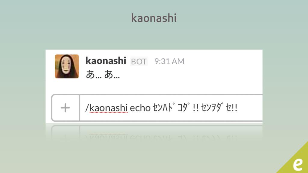 kaonashi