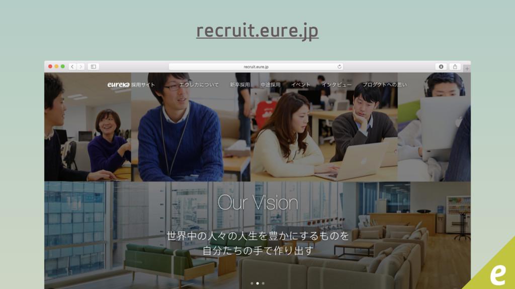 recruit.eure.jp