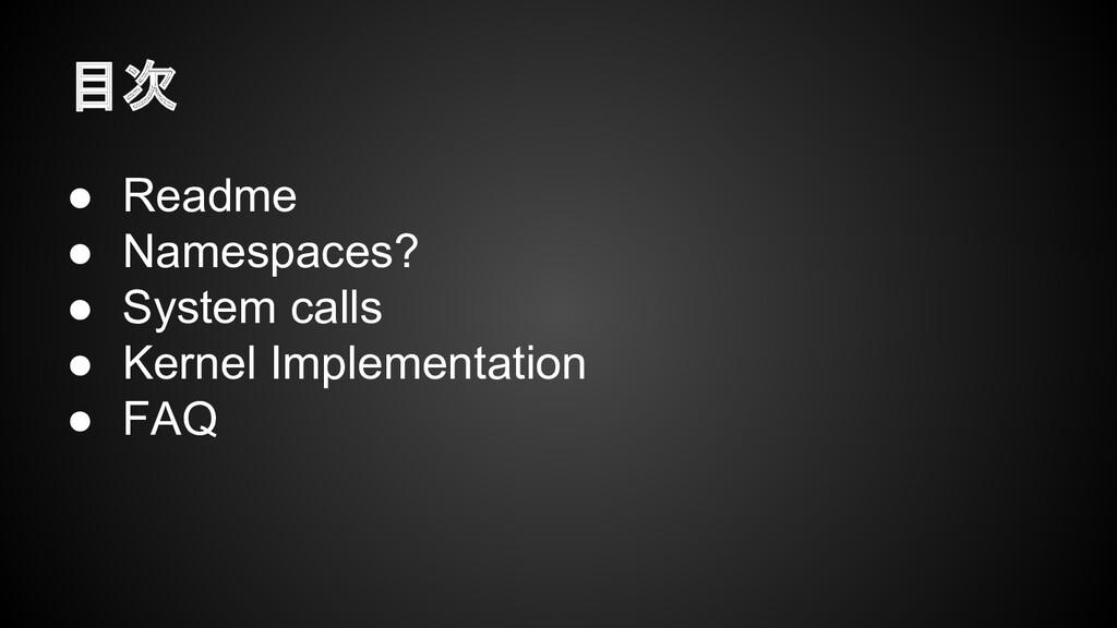 目次 ● Readme ● Namespaces? ● System calls ● Kern...