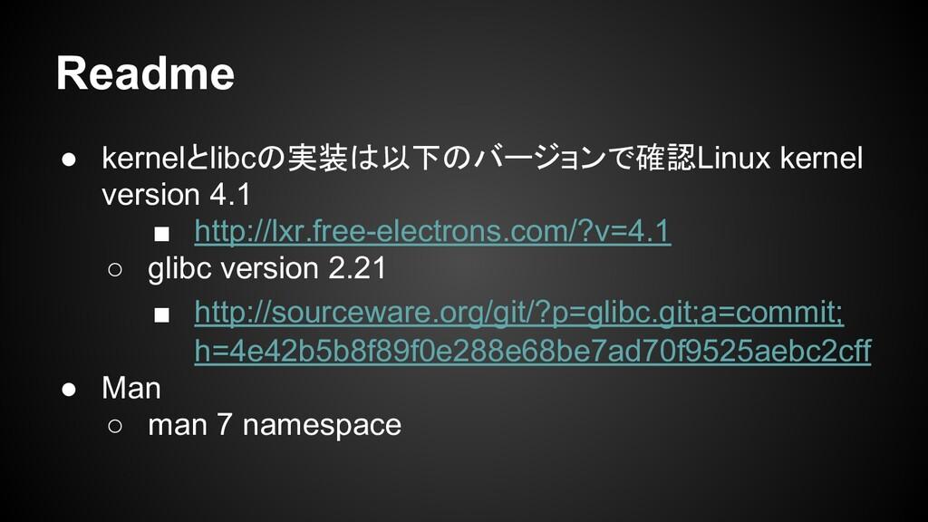 Readme ● kernelとlibcの実装は以下のバージョンで確認Linux kernel...