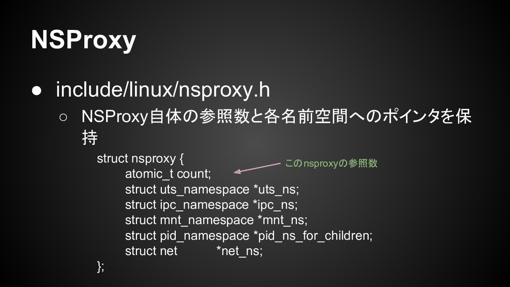 NSProxy ● include/linux/nsproxy.h ○ NSProxy自体の参...