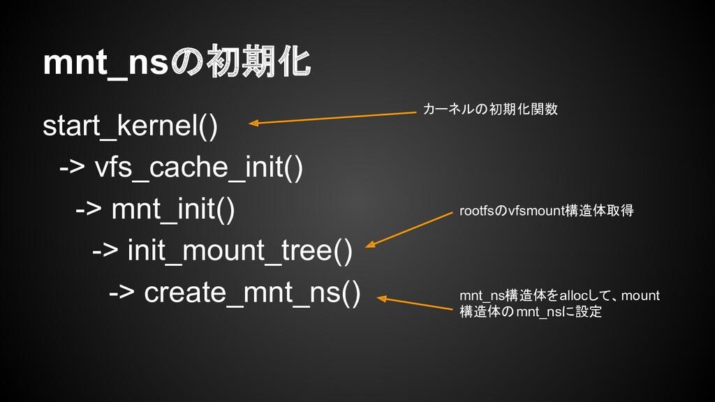 mnt_nsの初期化 start_kernel() -> vfs_cache_init() -...