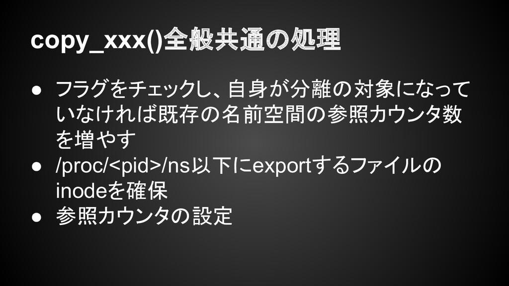 copy_xxx()全般共通の処理 ● フラグをチェックし、自身が分離の対象になって いなけれ...