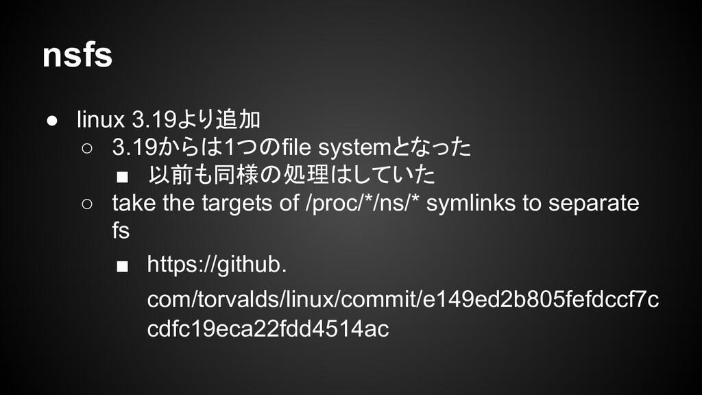 nsfs ● linux 3.19より追加 ○ 3.19からは1つのfile systemとな...