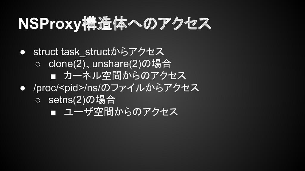 NSProxy構造体へのアクセス ● struct task_structからアクセス ○ c...