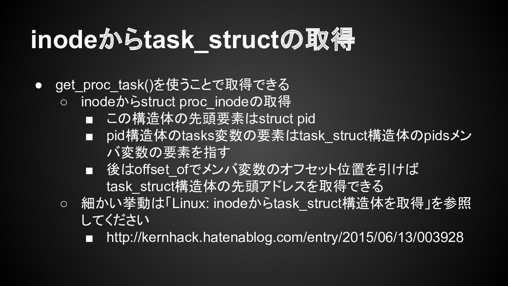 inodeからtask_structの取得 ● get_proc_task()を使うことで取得...