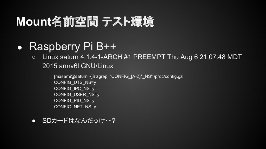 Mount名前空間 テスト環境 ● Raspberry Pi B++ ○ Linux satu...