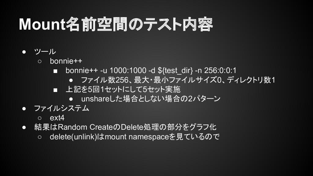 Mount名前空間のテスト内容 ● ツール ○ bonnie++ ■ bonnie++ -u ...