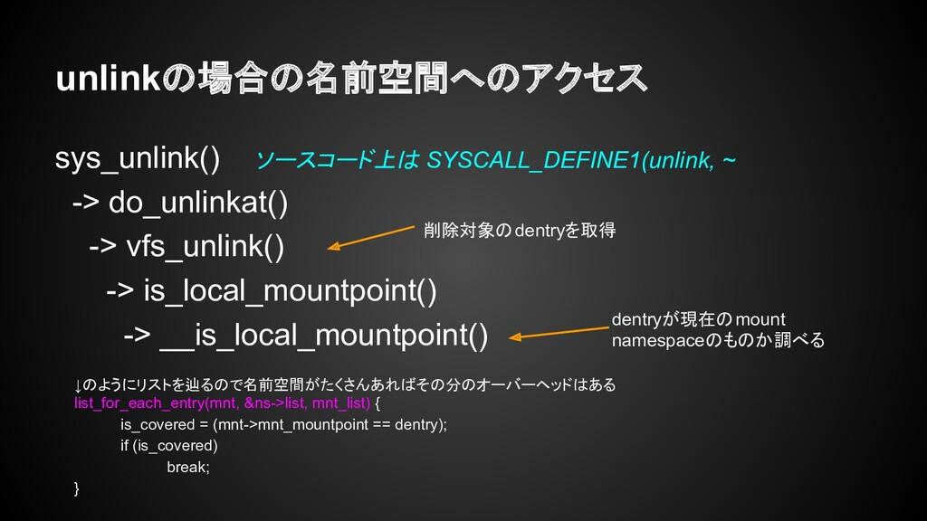 unlinkの場合の名前空間へのアクセス sys_unlink() ソースコード上は SYSC...