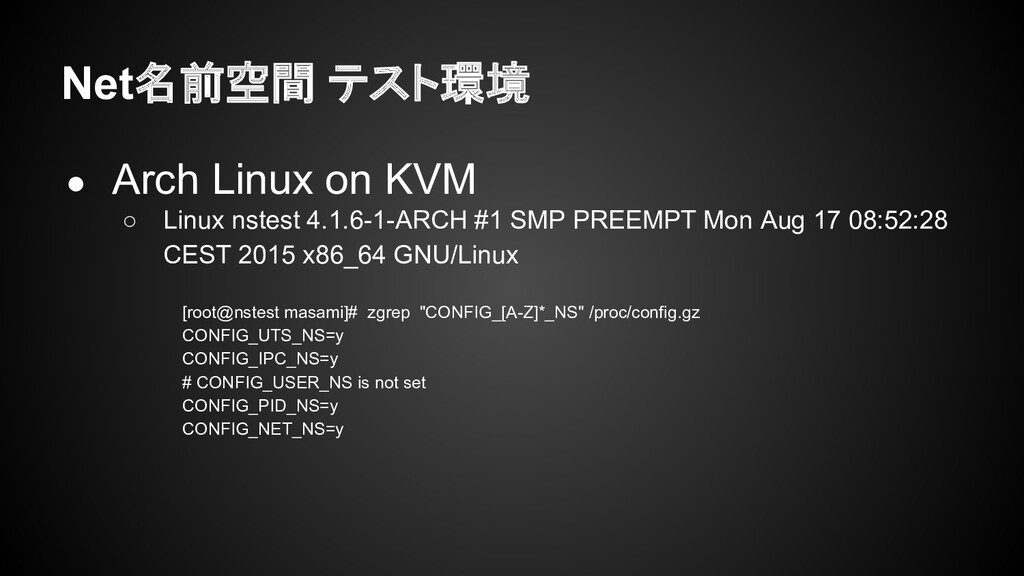 Net名前空間 テスト環境 ● Arch Linux on KVM ○ Linux nstes...