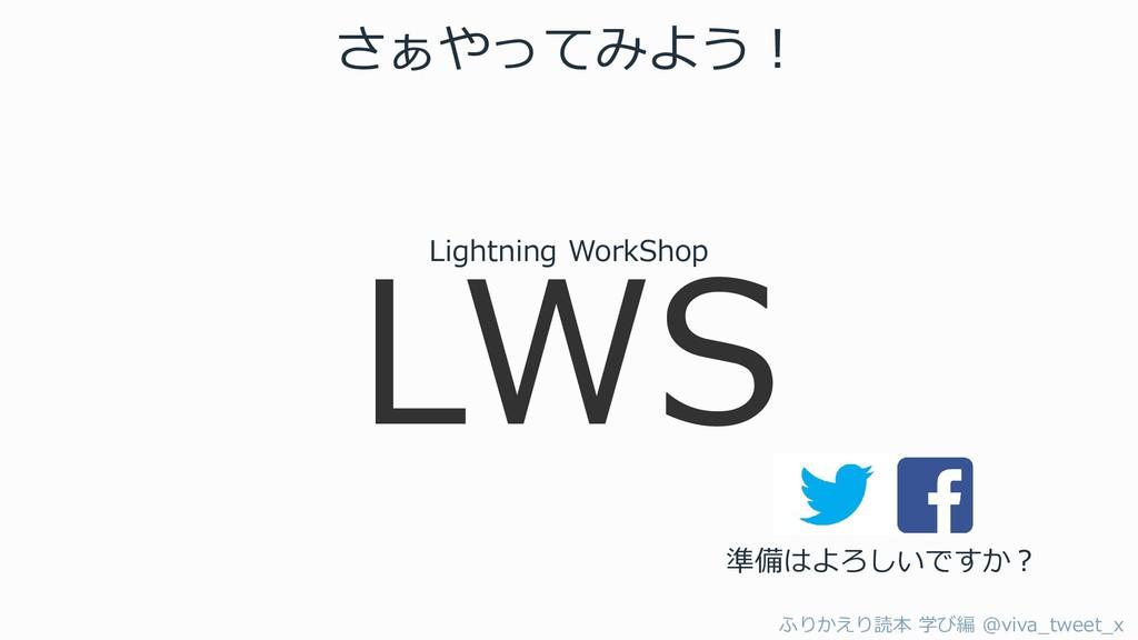 LWS さぁやってみよう! Lightning WorkShop ふりかえり読本 学び編 @v...