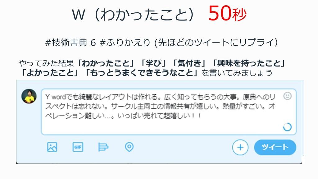 W(わかったこと) 50秒 #技術書典 6 #ふりかえり (先ほどのツイートにリプライ) やっ...