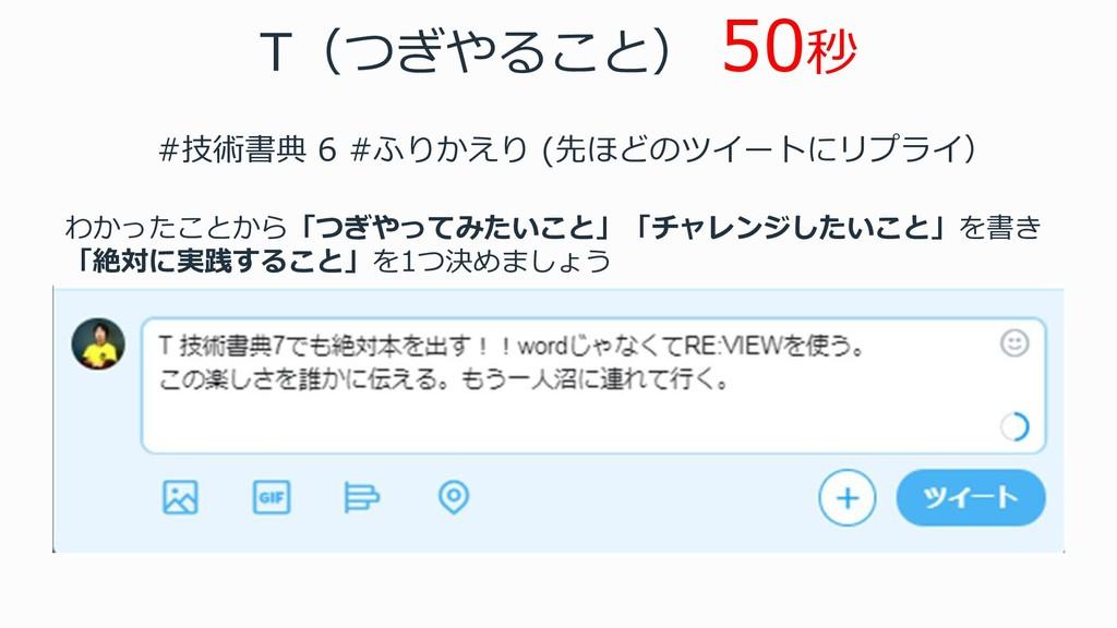 T(つぎやること) 50秒 #技術書典 6 #ふりかえり (先ほどのツイートにリプライ) わか...