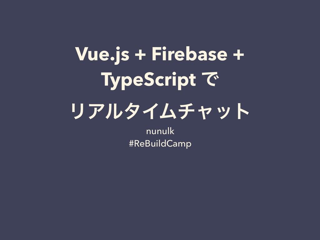 Vue.js + Firebase + TypeScript Ͱ ϦΞϧλΠϜνϟοτ nun...