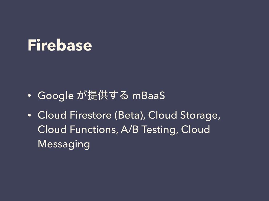 Firebase • Google ͕ఏڙ͢Δ mBaaS • Cloud Firestore...