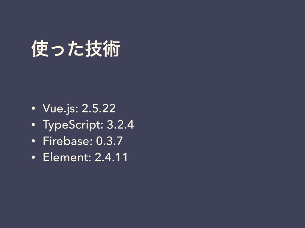 ٕͬͨज़ • Vue.js: 2.5.22 • TypeScript: 3.2.4 • Fi...