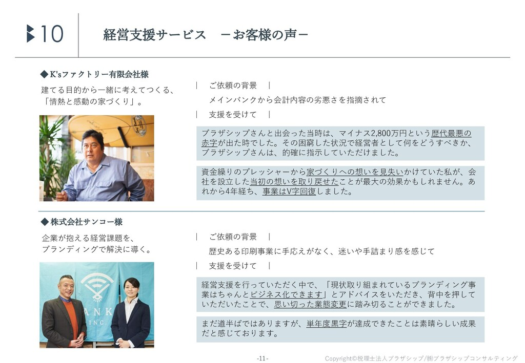 Copyright©税理士法人ブラザシップ/㈱ブラザシップコンサルティング -11- 経営支援...